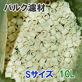 ゼンスイ バルク濾材 Sサイズ(12Φ) 10L