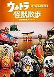 ウルトラ怪獣散歩 ~大阪/お台場/尾道・宮島 編~[DVD]