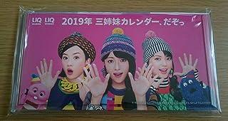 2019年 UQモバイル 三姉妹カレンダー、だぞっ 深田恭子 多部未華子 永野芽郁 卓上カレンダー
