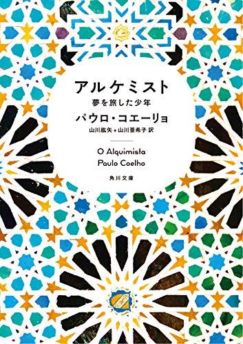 角川書店『アルケミスト夢を旅した少年』