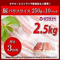 冷凍 豚バラスライス 250g×10パック 厚さ3mm 小分け 真空パック 豚カルビ