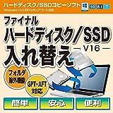 ファイナルハードディスク/SSD入れ替え(V16) |ダウンロード版