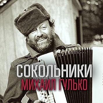 Сокольники - Single