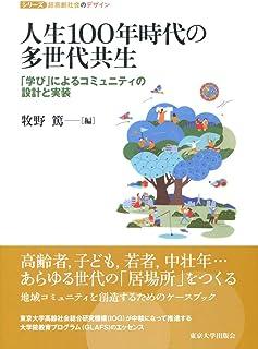 人生100年時代の多世代共生: 「学び」によるコミュニティの設計と実装 (シリーズ超高齢社会のデザイン)