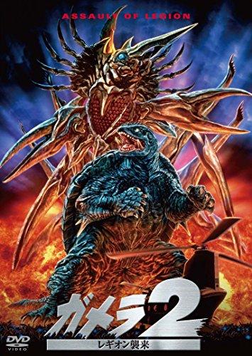 ガメラ2 レギオン襲来 大映特撮 THE BEST [DVD]