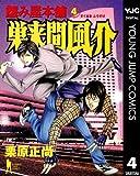怨み屋本舗 巣来間風介 4 (ヤングジャンプコミックスDIGITAL)