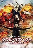 ダブル・サスペクト 疑惑の潜入捜査官[DVD]