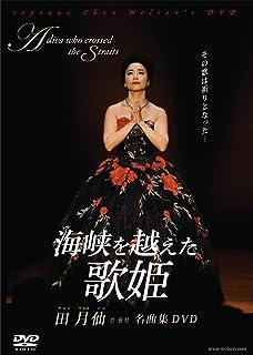 海峡を越えた歌姫 田月仙(チョン・ウォルソン)音楽DVD PART1