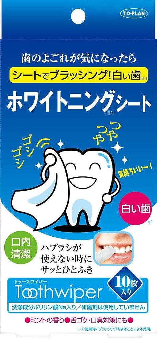 ストリームしないでください服を洗う東京企画販売 ホワイトニングシート トゥースワイパー 10枚
