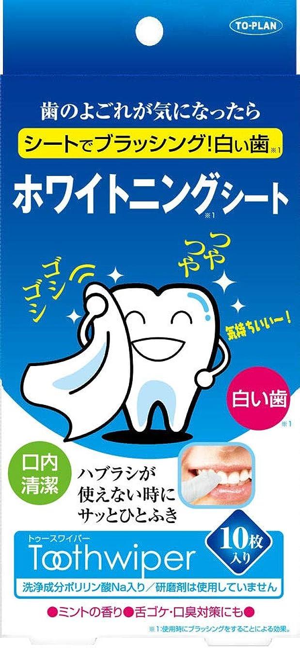 共和国クライアントかなりの東京企画販売 ホワイトニングシート トゥースワイパー 10枚