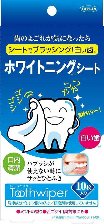 カバーく細分化する東京企画販売 ホワイトニングシート トゥースワイパー 10枚
