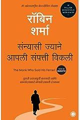 The Monk Who Sold His Ferrari (Marathi) Sanyasi Jyane Apli Sampati Vikli (1) (Marathi Edition) Kindle Edition