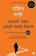 The Monk Who Sold His Ferrari (Marathi) Sanyasi Jyane Apli Sampati Vikli (1) (Marathi Edition)