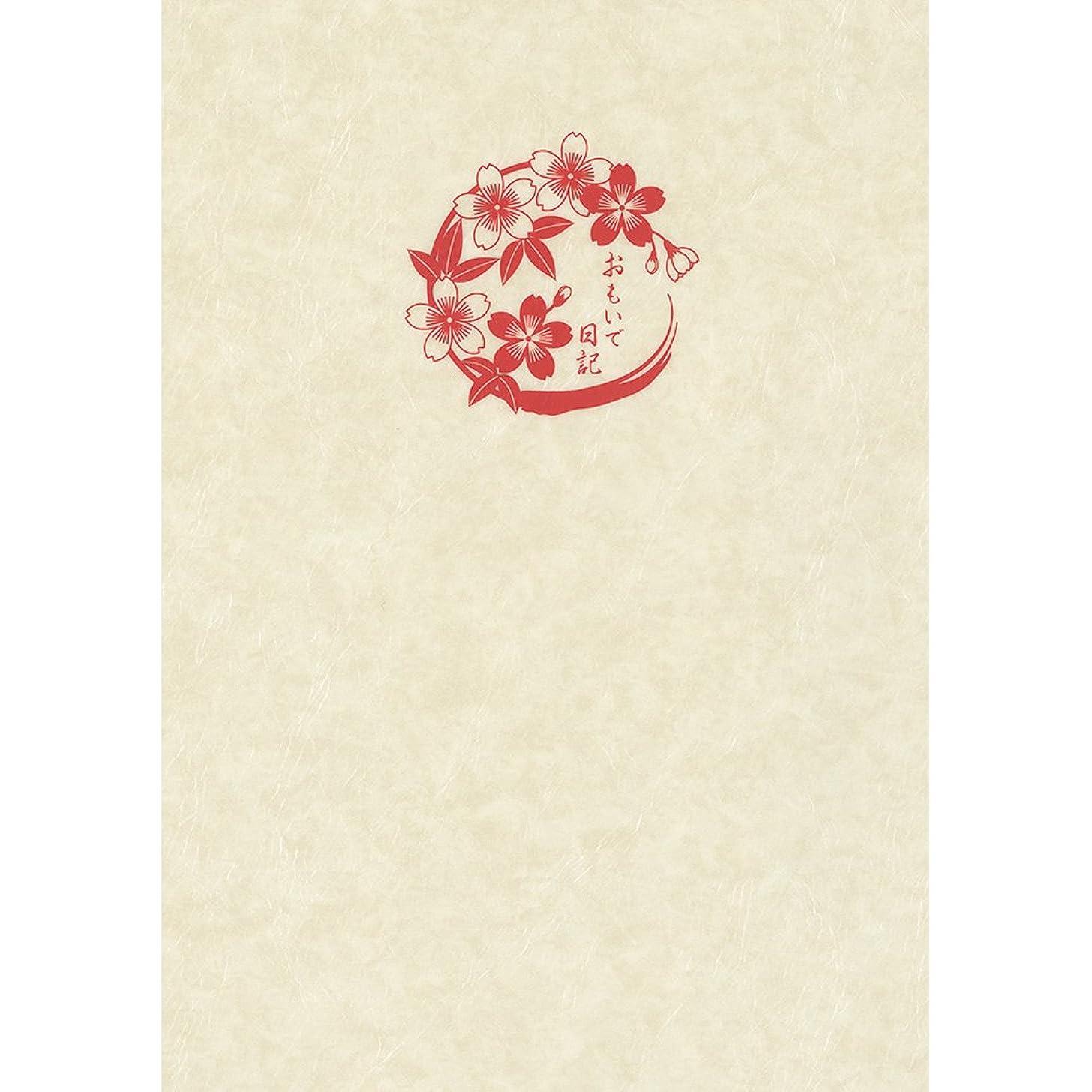 雇用者光の尊厳ナカバヤシ 日記帳 おもいで日記 A5 クリーム D-A501C