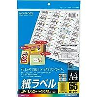 コクヨ ラベル カラーレーザー カラーコピー65面 20枚 LBP-F7651-20N Japan
