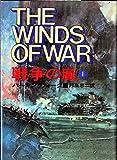戦争の嵐 (1974年) (Hayakawa novels)