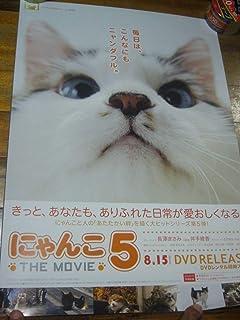 B2大 ポスター 映画 にゃんこ THE MOVIE 5 長澤まさみ