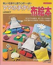 ママの手作り布絵本―楽しい仕掛けと遊び心がいっぱい (レッスンシリーズ)