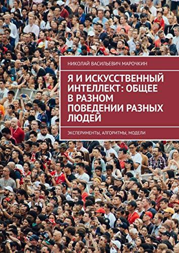 Я иискусственный интеллект: общее вразном поведении разных людей: Эксперименты, алгоритмы, модели (Russian Edition)