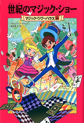 マジック・ツリーハウス 第36巻 世紀のマジック・ショー (マジック・ツリーハウス 36)