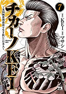 チカーノKEI~米国極悪刑務所を生き抜いた日本人~ 7 (ヤングチャンピオン・コミックス)