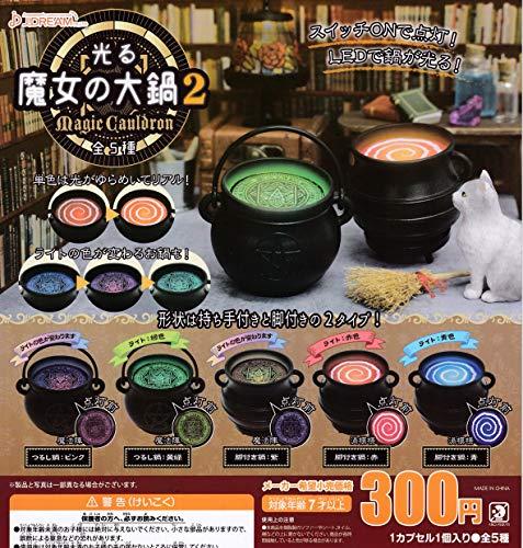 光る魔女の大鍋2 全5種セット ガチャガチャ