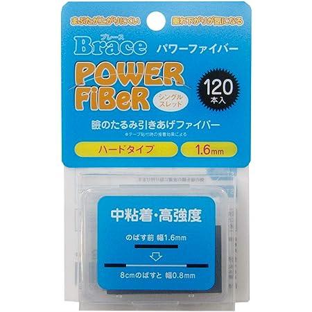 Brace パワーファイバー 二重テープ 二重まぶた くせ付け ハードタイプ シングルスレッド 透明1.6mm幅 120本入り y2