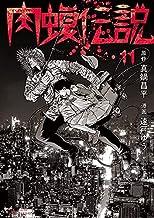 闇金ウシジマくん 外伝 肉蝮伝説 コミック 1-11巻セット