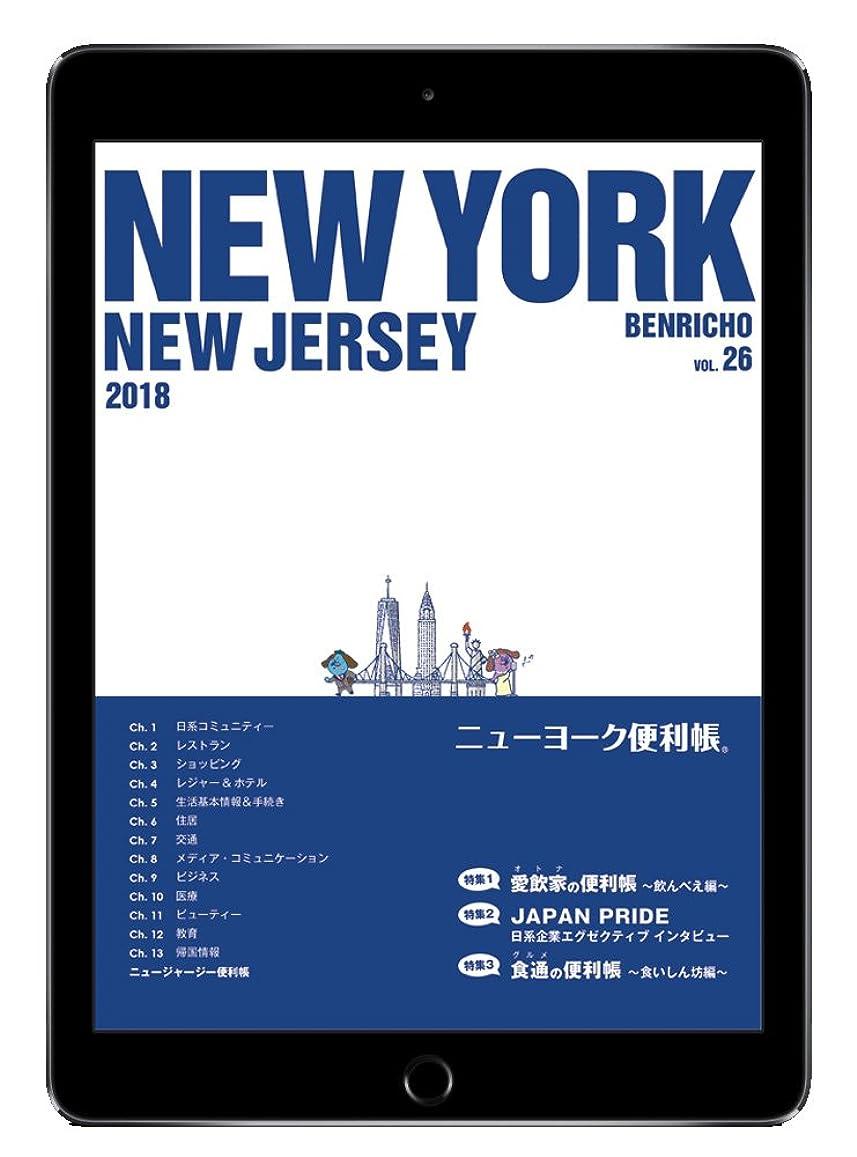 食物入場料アリス【デジタル版】ニューヨーク便利帳(R) Vol.26電子版