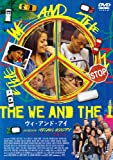 ウィ・アンド・アイ [DVD] image
