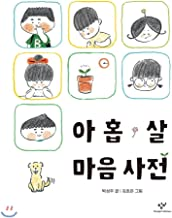 Nine-year-old mind dictionary (Korean Edition)