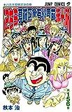 こちら葛飾区亀有公園前派出所 156 (ジャンプコミックス)