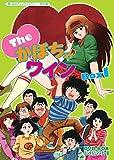 Theかぼちゃワイン DVD-BOX デジタルリマスター版 BOX1【想い出のアニメライブラリー 第58集】