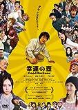 幸運の壺 Good Fortune[DVD]