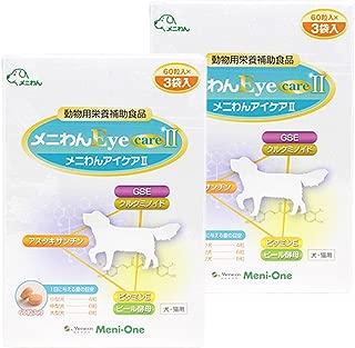 【2個セット】メニわんEyecare II 180粒(60粒×3袋)