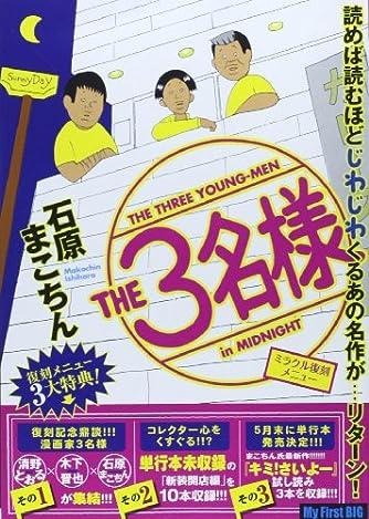 THE 3名様 ミラクル復刻メニュー (My First Big)