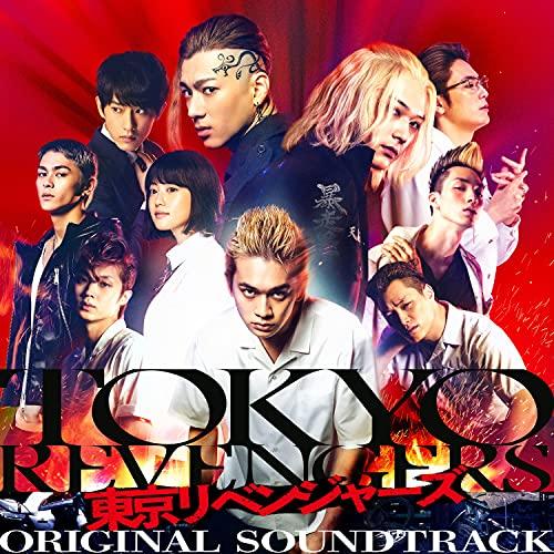 映画『東京リベンジャーズ』オリジナル・サウンドトラック (特典なし)