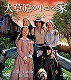 大草原の小さな家 シーズン2 バリューパック[DVD]
