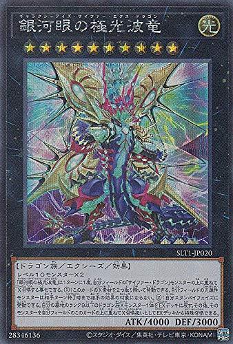 遊戯王 SLT1-JP020 銀河眼の極光波竜 (日本語版 シークレットレア) - セレクション - SELECTION 10