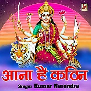 Aana Hai Kathin (Hindi)