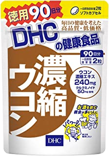 DHC 濃縮ウコン 徳用90日分