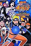 NARUTO-Naruto -! Shippuden Ninjutsu fully open tea crash NDS version full throttle rush guide Tomy Official Strategy Guide (V Jump Books) (2010) ISBN: 4087795497 [Japanese Import]