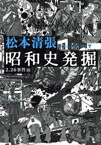 新装版 昭和史発掘 (7) (文春文庫)