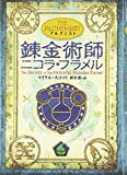 The Alchemyst: The Secrets of the Immortal Nicholas Flamel (Japanese Edition)