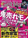 GetNavi 2020年8月号 [雑誌]