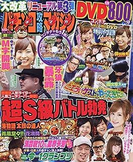 パチンコ攻略マガジン 2019年11/10号 [雑誌]