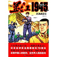 Zhijiang Zhijiang battle of 1945(Chinese Edition)