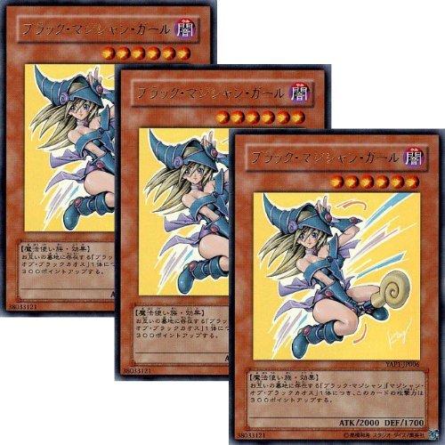 【遊戯王】「ブラック・マジシャン・ガール」 YAP1-JP006 (ウルトラレア) 3枚セット