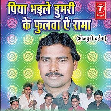 Piya Bhaile Dumri Ke Phulwa Ae Rama