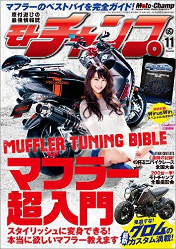 モトチャンプ 2014年 11月号 [雑誌]
